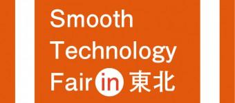 MAZAK Smooth Technology Fair in 東北 2019