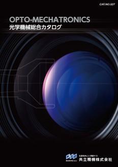 光学機械総合カタログ