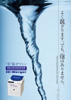 Stir&defoam machine