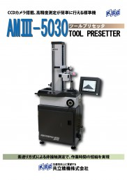 AMⅢ-5030