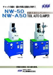 オートクランパ NW-50/NW-A50