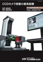 HP-6040/HP-6040V