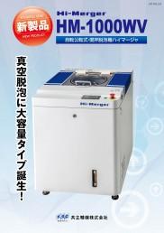 搅拌脱泡机 HM-1000WV