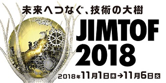 JIMTOF2018第29回日本国際工作機械見本市