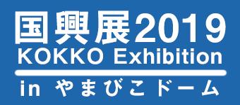 国興展2019