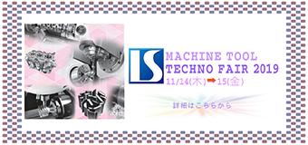 ISマシンツールテクノフェア2019