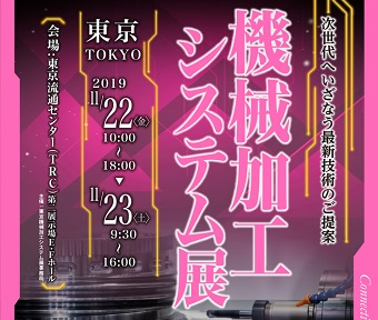 2019東京機械加工システム展