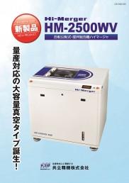 Stir&defoam machine HM-2500WV