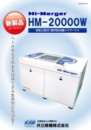ハイマージャ HM-20000W